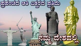 ಪ್ರಪಂಚದ ಎತ್ತರದ ಪ್ರತಿಮೆ ನಮ್ಮ ದೇಶದಲ್ಲಿ world tallest statue in india kannada