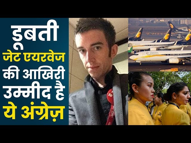 Jason Unsworth seeks to buy Jet Airways, in talks with potential investors to finance the deal