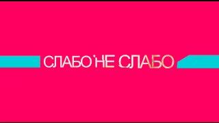"""""""Слабо не Слабо"""" / Выпуск 2 (июль 2015)"""