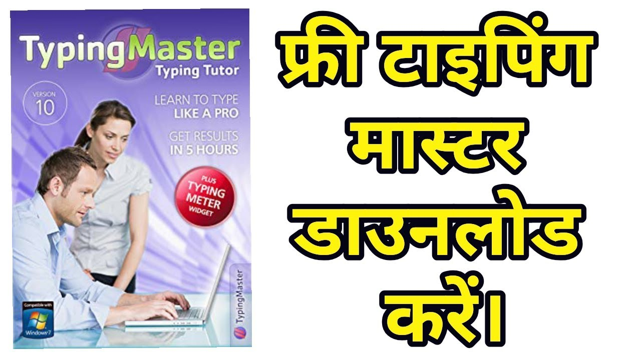 hindi typing master pro free