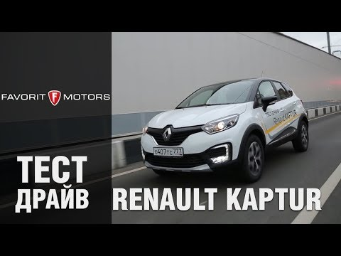 Тест драйв нового Рено Каптур 2016. Видео обзор Renault Kaptur