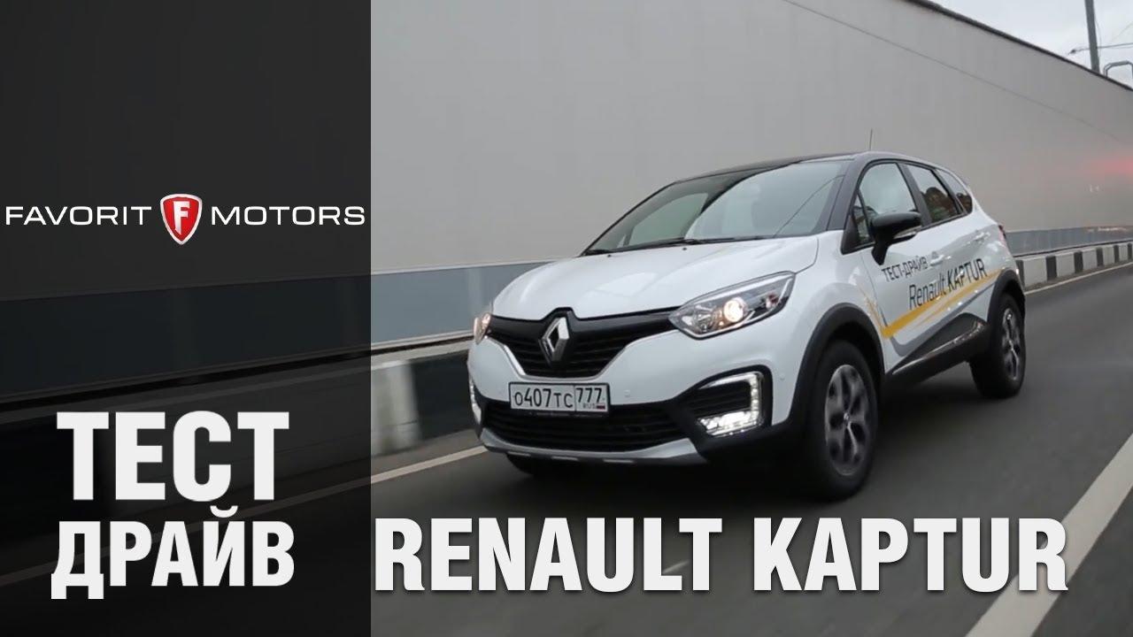 Тест-драйв нового Рено Каптур 2016. Видео обзор Renault Kaptur