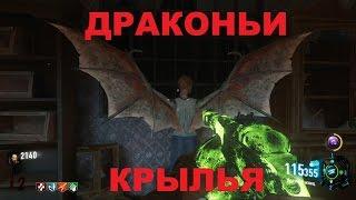CoD BO3 Зомби Как получить драконьи крылья