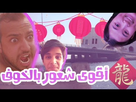 ايش يسوي السعودي في البحرين 2