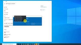 윈도우10-하드웨어 키보드 레이아웃 변경하기