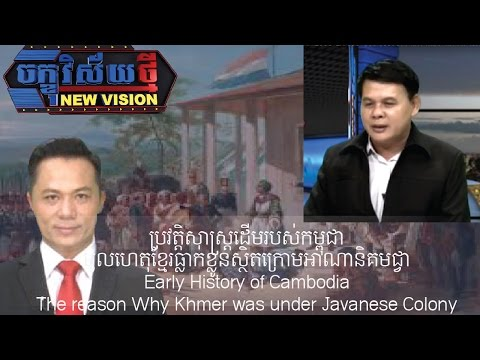 New Vision - Why Khmer was under Javanese Colony -  18 02 2017