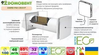 Рекуператор ДОМОВЕНТ СОЛО -  обзор приточно-вытяжного проветривателя(, 2017-01-21T14:40:48.000Z)