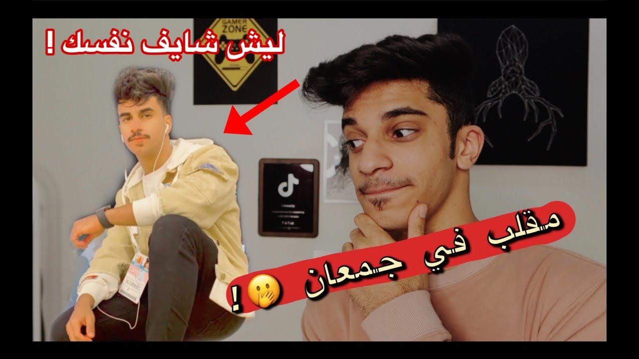 مقالب المشاهير مقلب في جمعان الدوسري على ايش شايف نفسك Youtube
