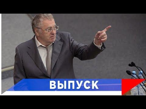 Жириновский: Я вас