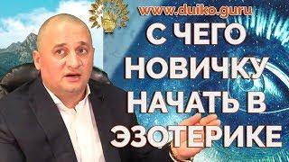 Эзотерика Начинай с этого видео