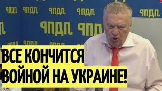 Жесть! Жириновский спрогнозировал чем закончиться САНКЦИОННОЕ давление США на Россию