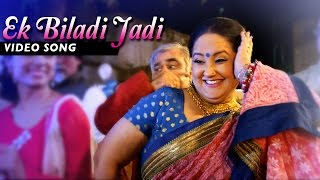 Ek Biladi Jadi | Gujjubhai the Great | New Gujarati Film Song
