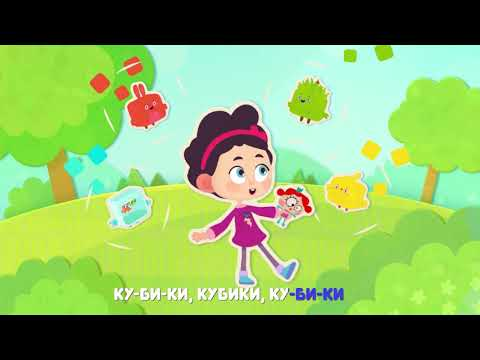 Четверо в кубе - Песенки из мультиков - День Рождения - современные российские мультики для детей