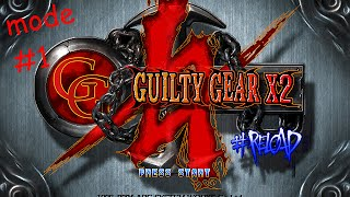 Guilty Gear X2 #RELOAD  story mode (PC - gameplay) #1