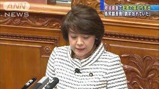 自民・島尻議員、TBS記者の宿泊費を政治資金で負担(14/12/25)