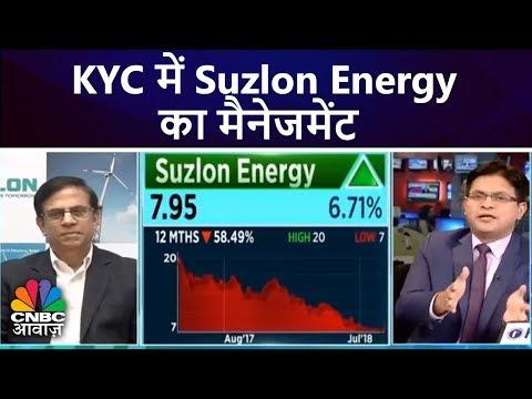 KYC में Suzlon Energy का मैनेजमेंट | Know Your Company | CNBC Awaaz