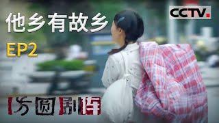 《方圆剧阵》 20201218 他乡有故乡·精编版(第二集)| CCTV社会与法 - YouTube