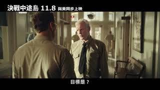 【決戰中途島】15秒預告-計謀篇 年度壓軸重量級電影 11.8 與美同步上映
