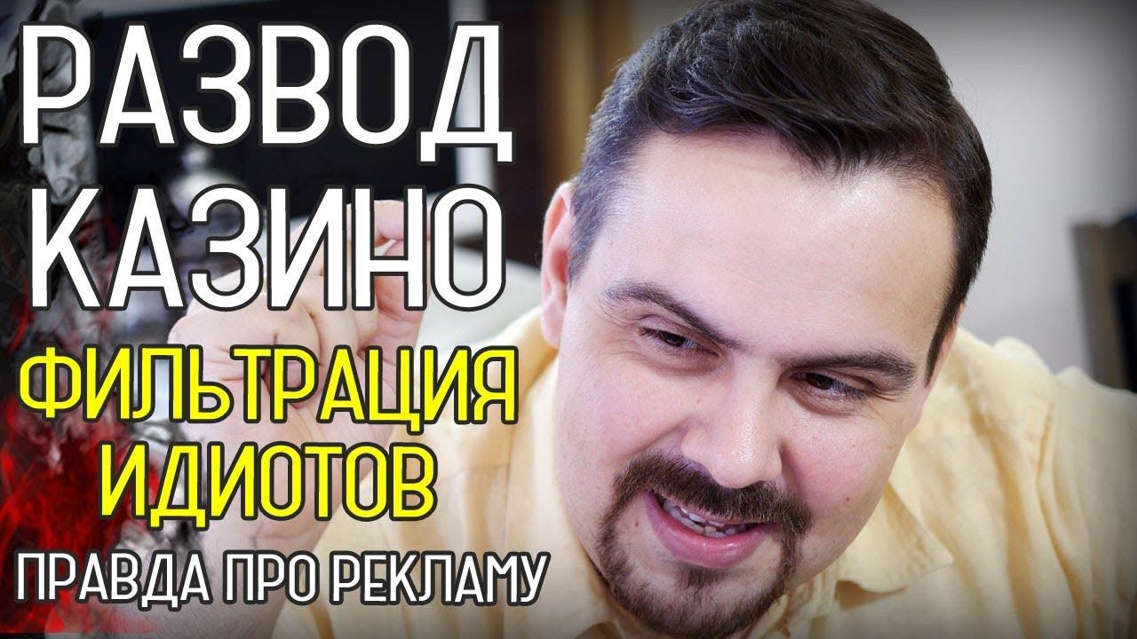 Казино вулкан правда онлайн видео про покер