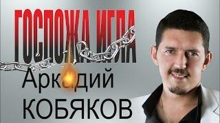 Download Первое и единственное исполнение! Аркадий КОБЯКОВ - Госпожа Игла (2013) Mp3 and Videos
