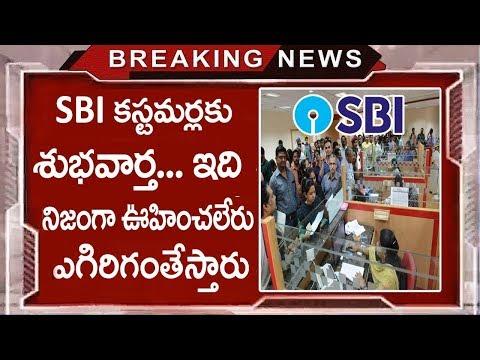 sbi-బ్యాంకు-ఖాతాదారులకు-కేంద్రం-బంపర్-ఆఫర్-₹-60,000-పెద్ద-శుభవార్త. -sbi-global-ed-vantage-scheme