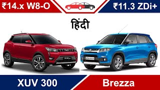 XUV 300 Vs Brezza Hindi Comparison review Video