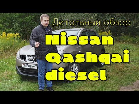 Nissan Qashqai бестселлер или провал? дизель 1.5 Dci, вариатор, механика.