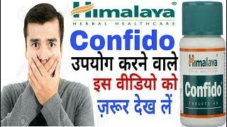 हिमालया confido के फायदे और नुकसान कब और कैसे खाएं Review in hindi