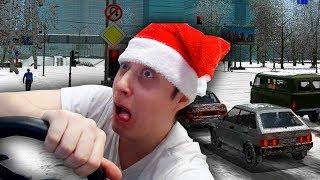 Сдаю на водительские права! Новогодний стрим! Симулятор ДТП , ДПС и пробок в Москве.