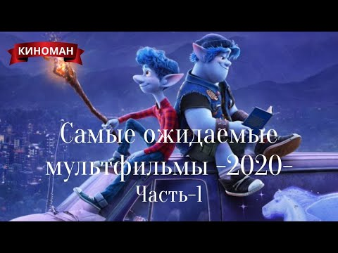 Самые ожидаемые мультфильмы 2020. Часть-1