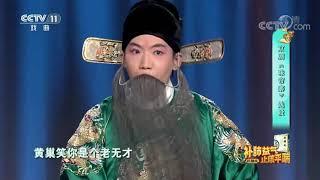 [梨园闯关我挂帅]京剧《珠帘寨》选段 演唱:叶蓬 李涵  CCTV戏曲 - YouTube