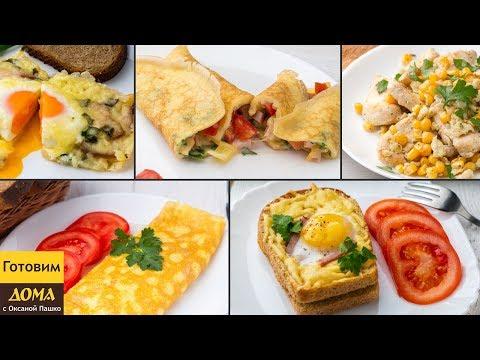 Вопрос: Как приготовить полезный завтрак?