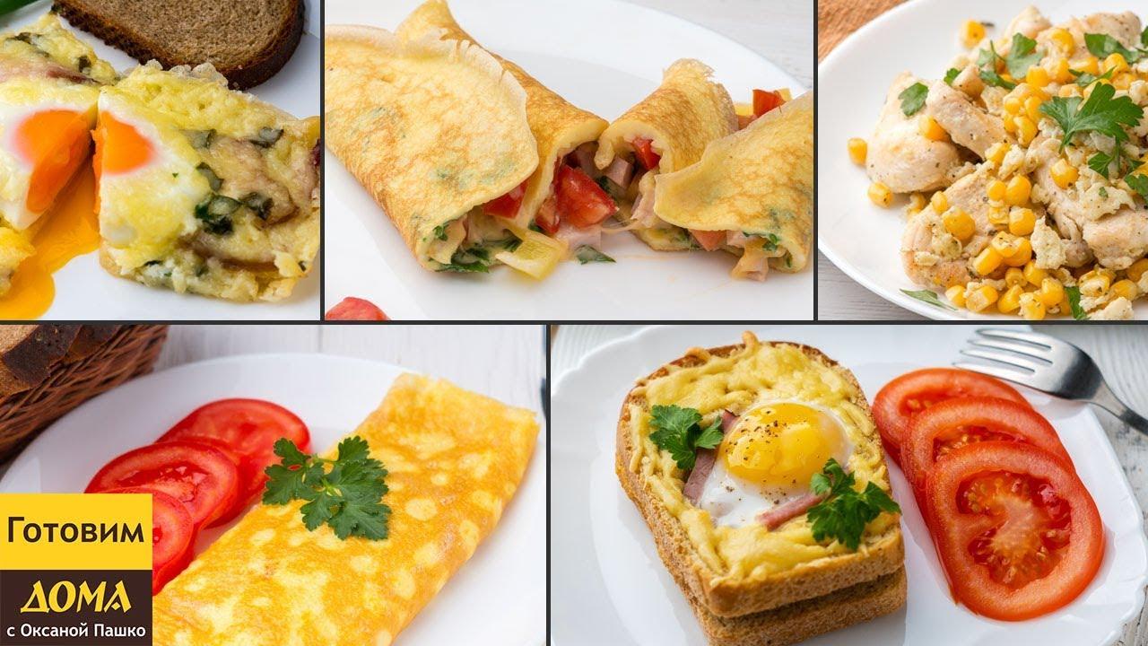 Рецепты вкусных завтраков с фото 38