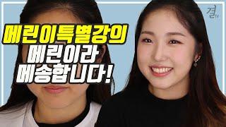 [결TV] 메린이특별강의! 메이크업 초보자를 위한 화사…