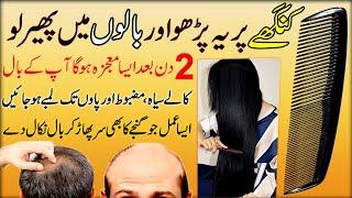 Baal Barhane Mazboot Karne Ka Amal   How To Stop Hair Fall   Wazifa For Long Hair