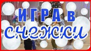 Музыкальная Игра Снежки для Младших дошкольников //Мы танцуем со снежками, Посмотрите все на нас!