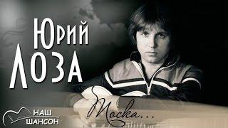 Юрий Лоза - Тоска (Альбом 1985)