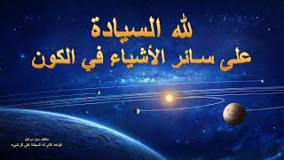 الوثائقي المسيحي - لله السيادة على سائر الأشياء في الكون - مدبلج إلى العربية