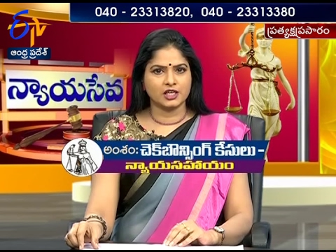 Cheque Bouncing Cases- Legal Solutions | Nyaya Seva | 4th February 2017  | ETV Andhra Pradesh