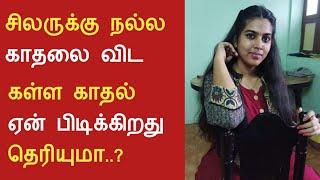 திருமணம் ஆனவர்கள் கண்டிப்பாக பாருங்க /tamil mini tv