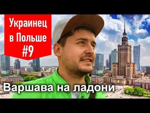 Варшава. Московская высотка и 'партия заробитчан' - #9 Украинец в Польше