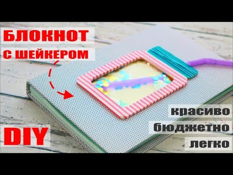 DIY БЛОКНОТ С ШЕЙКЕРОМ / БЕЗ СШИВАНИЯ / КРАСИВО-БЮДЖЕТНО-ЛЕГКО