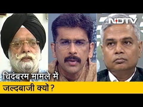 Chidambaram की गिरफ्तारी पर सवाल   5 Ki Baat