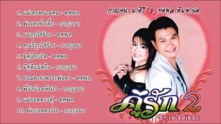 ทศพล หิมพานต์ - กาญจนา มาศิริ ชุด คู่รัก 2