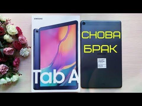 Samsung Galaxy Tab A10.1 2019 (T515) / Обзор / Брак