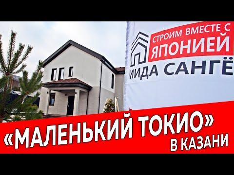 Японские дома в Казани | Недвижимость и Закон