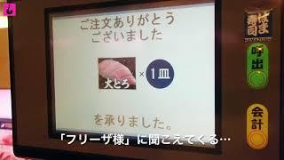 人気の100円回転寿司『はま寿司』のタッチパネルでオーダーすると、『ド...