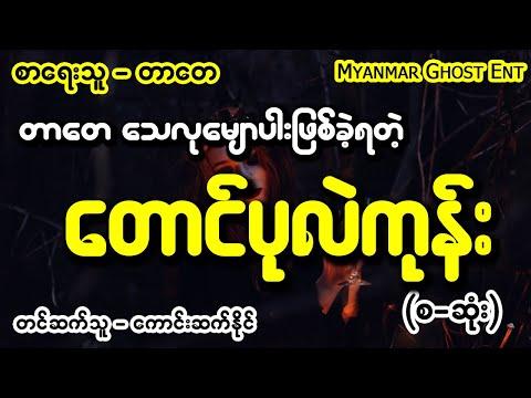 တာေတ - ေတာင္ပုလဲကုန္း (Myanmar Ghost Entertainment)