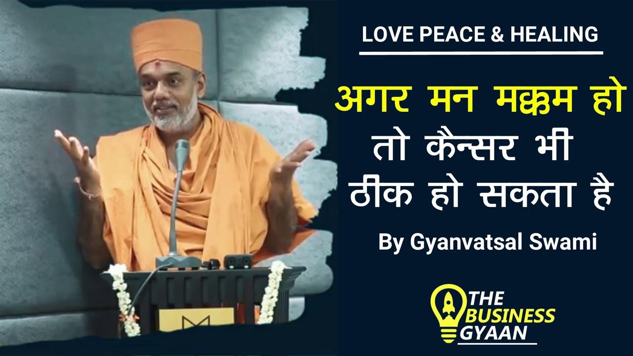 Love, Peace and Healing | Gyanvatsal Swami Motivational Speech (Hindi)