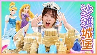 4D迪士尼公主AR玩具沙灘城堡小伶玩具   Xiaoling toys